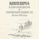 Издание книги священника Иоанна Альтовского 1994 года, инициатором издания выступил А.В. Бекасов