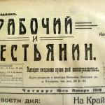 «Рабочий и крестьянин» - предшественник нашей (1918 – 1922 гг.)