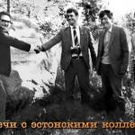 Журналисты «Приволжской правды» в творческой командировке в Эстонии. 1986 г.