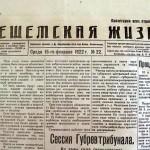 «Кинешемская жизнь» выходила в 1922 году.