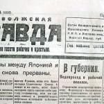 «Приволжская правда». Под этим именем газета выходит с 1923 года.