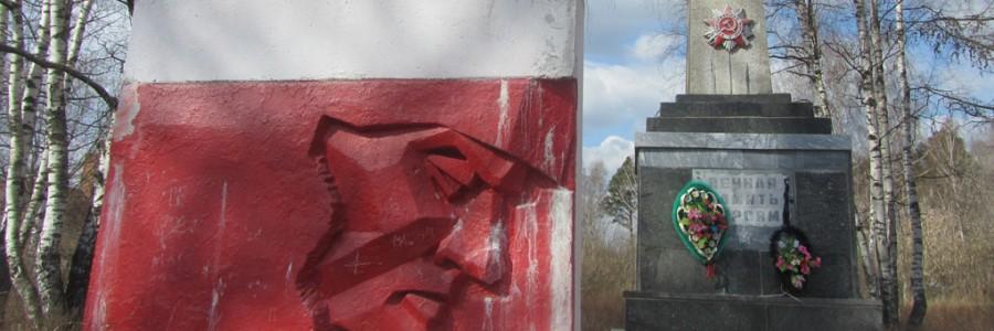 Обелиск погибшим работникам фабрики №2
