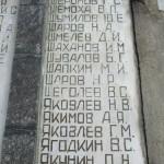 Имя Якимова А.Я. на обелиске