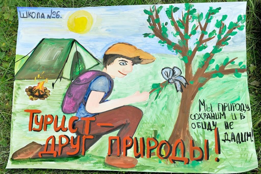 садов плакат на тему туризм для школы мало-мальски знаете английский