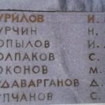 Имя кинешемца на мемориале в поселке Котлубань.