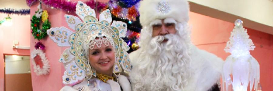 Евгений Бородулин в роли Деда Мороза. В роли Снегурочки Марина Анисимова.