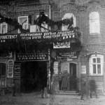 Революционные лозунги на улицах Кинешмы. Бывшие магазины и гостиница купца Г.И. Елисова (сегодня – здание администрации района).