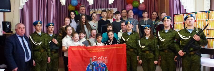 Детский дом и ВПК Десантник