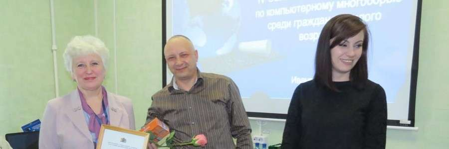 Н.А.Шукалова (с грамотой) - победитель чемпионата по компьютерному многоборью
