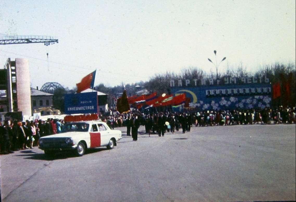 1 мая 1977 г. Кинешма
